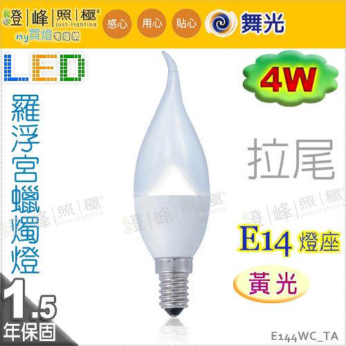 【舞光LED】E14 LED-4W 羅浮宮蠟燭燈 拉尾燈泡 黃光 水晶燈用【燈峰照極my買燈】E144WCTA
