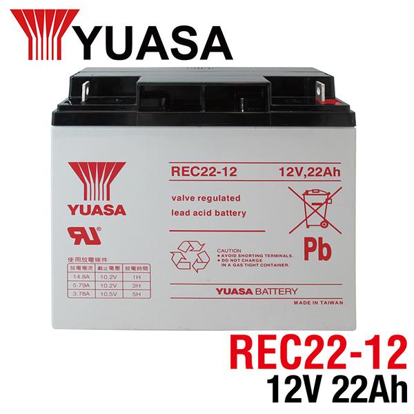 YUASA 湯淺 REC 22-12 12V 22AH 電動車電池 電動輪椅電池(REC22-12)