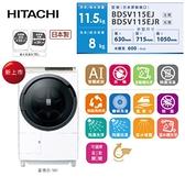 【佳麗寶】-留言享加碼折扣(HITACHI日立)11.5公斤日製AI洗脫烘滾筒洗衣機 BDSV115EJ