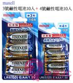 maxell  3號鹼性電池10入+ 4號鹼性電池10入 ( MA-3J/8+2+MA-4J/8+2 )