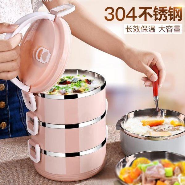 304不銹鋼多層保溫飯盒桶便當盒三3層分格成人便攜餐盒2雙手提鍋4推薦【交換禮物】