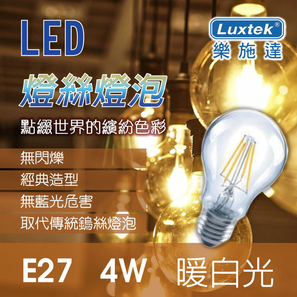 全館免運 樂施達 LED 燈絲燈泡 傳統型暖白光 4W