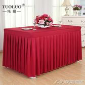 會議桌布冷餐飲桌裙簽到臺裙展會活動辦公桌罩米白色桌布桌套  潮流前線