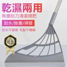 【現貨推薦】新款網紅魔術掃把 家用韓國黑科技掃把地刮 創意硅膠魔法刮水拖把