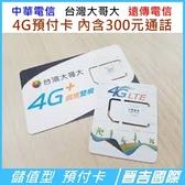 【晉吉國際】中華電信 台灣大哥大 遠傳電信 4G預付卡 外勞卡 預付卡 內含300元通話(保固二個月)