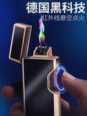 虧本促銷-打火機雙電弧激光打火機充電創意個性男士防風超薄感應電子點煙器送男友