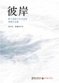 (二手書)彼岸:第4屆新北市文學獎得獎作品集 黃金組‧舞臺劇本組