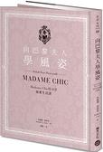 向巴黎夫人學風姿:Madame Chic的11堂優雅生活課【城邦讀書花園】