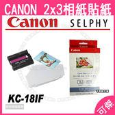 Canon SELPHY KC-18IF 54x86mm 名片大小 相印機專用相片紙 相片貼紙 18張 可傑