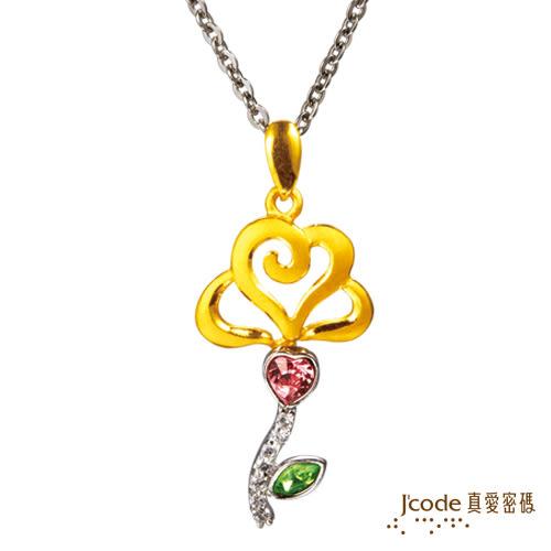 J'code真愛密碼-愛情玫瑰 純金+925純銀墜飾