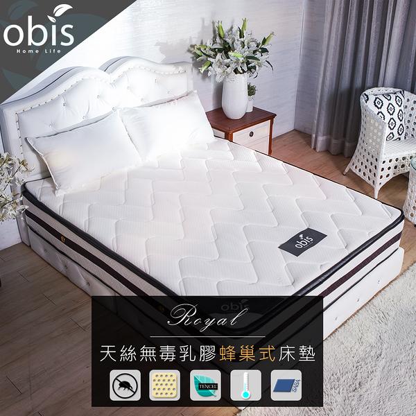 單人床墊 Royal 尊榮系列-Caesar 天絲乳膠蜂巢獨立筒床墊[單人3.5×6.2尺]【obis】
