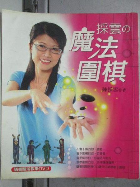 【書寶二手書T5/嗜好_OBC】彩雲的魔法圍棋_陳彩雲
