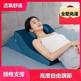 床上靠枕老人半躺大靠背臥床病人半臥位床頭靠墊胃食管防反流枕頭【快速出貨】