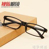 眼鏡框 男款女款超輕TR90眼鏡架眼鏡框全框眼鏡配眼鏡學生配眼鏡 唯伊時尚