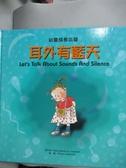 【書寶二手書T1/少年童書_WDU】耳外有藍天_凡佐兒