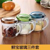 店慶優惠-調料盒套裝家用調料罐玻璃調味盒調味瓶罐