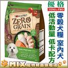 ◆MIX米克斯◆【買一送一 】優格.零穀室內犬 低活動量體重管裡配方【mini顆粒5.5磅】效期2019/4月