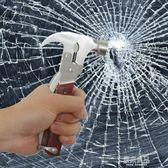 汽車車用多功能安全錘不銹鋼救生安全錘純鋼逃生破窗器金屬救生錘    原本良品