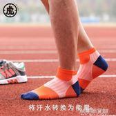 專業運動襪i子男女士低 幫速干加厚毛巾底 壓縮襪短襪馬拉鬆跑步襪解憂雜貨鋪