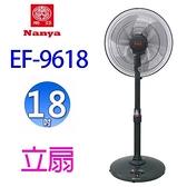 【南紡購物中心】南亞 EF-9618  18吋立扇