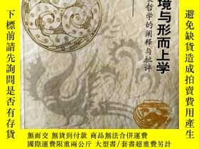 二手書博民逛書店罕見生命理境與形而上學:方東美哲學的闡釋與批評132214 李安