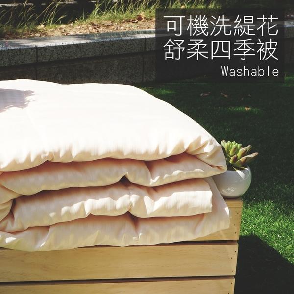 涼被 / 雙人【可機洗緹花舒柔四季被】柔軟舒適可機洗 戀家小舖台灣製ADS200