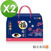 【順天本草】桂梅精凍禮盒-超值2盒組(8入/盒X2)