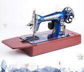 縫紉機 正宗飛人牌老式縫紉機家用蝴蝶牌機頭臺式手電動簡易迷你吃厚衣車  夢藝家