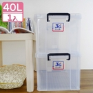 【耐用型附蓋整理箱40L】置物箱 台灣製造 玩具箱 衣物箱 工具箱 收納 M1040 [百貨通]