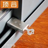 門鎖 窗鎖塑鋼鋁合金推拉窗戶鎖平移窗鎖扣兒童安全防護防盜限位器 阿薩布魯
