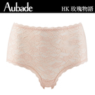 Aubade玫瑰物語S-XL高彈蕾絲高腰褲(肤)HK