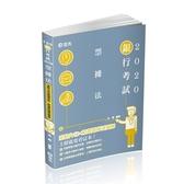 票據法(銀行考試)JD30