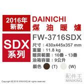 【配件王】日本代購 空運 一年保 DAINICHI FW-3716SDX 煤油暖爐 13疊