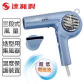 【達新牌】吹風機 專業吹風機 復古 藍色 (TS-1280A)《Life Beauty》