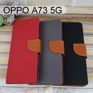 牛仔皮套 OPPO A73 5G (6.5吋)