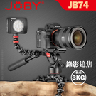 【JB74】金鋼爪 錄影用 三腳架 套組 3K PRO 魔術 章魚 腳架 迷你 單眼 相機 運動 握把雲台 蛇管 屮Z5