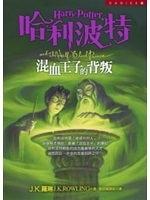二手書《哈利波特(6)中文版:混血王子的背叛--Harry Potter and the Half:Blood Prince》 R2Y 9573321742