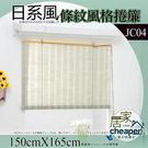 【居家cheaper】(JC04)日本風條紋風格捲簾(150*165CM) 遮光布/窗紗/捲簾/百頁/羅馬/拉門/三色可挑選