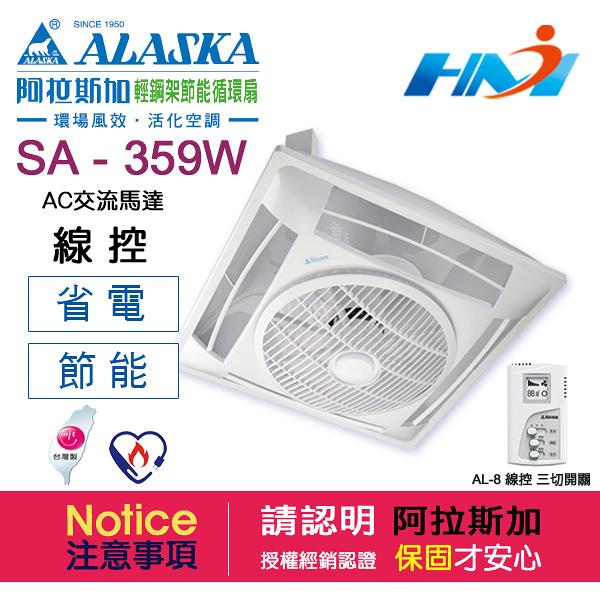 《ALASKA阿拉斯加》輕鋼架節能循環扇 SA-359W ( 線控 ) 通風扇 節能省電 開關須另購 / 110V