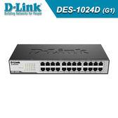【免運費】D-Link 友訊 DES-1024D (G1) 24埠 10/100Mbps 桌上型 乙太網路交換器