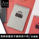 珠友 PC-30036 易撕線圈裝手繪明信片冊/DIY手繪空白明信片/水彩繪畫/旅行風景繪圖/創意塗鴉/18張