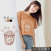 【天母嚴選】爆米花圖印寬鬆棉質T恤(共三色)