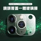 iPhone 11 Pro Max 玻璃鏡頭貼 全覆蓋 鏡頭玻璃貼 鋼化 玻璃貼 鏡頭貼
