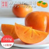 【果之蔬-全省免運】摩天嶺高山7A甜柿X12顆(每顆約160g±10%)