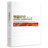 聖嚴研究第十三輯:聖嚴法師圓寂十週年國際研討會論文集