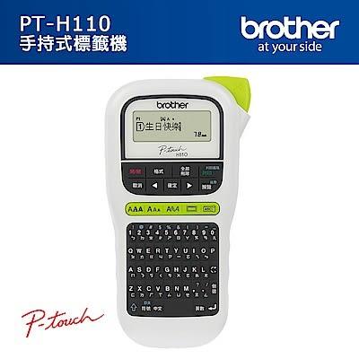 Brother PT-H110 / H110 輕巧手持式標籤機