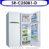 SANLUX台灣三洋【SR-C250B1-D】250L雙門冰箱 全新福利品