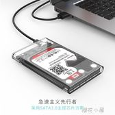 ORICO 硬盤盒外置2.5寸Type-c固態USB3.1筆記本移動硬盤盒子SATA『櫻花小屋』