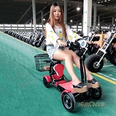 小型電動四輪車 女性家用接送孩子電瓶車 成人迷你折疊老年代步車MBS「時尚彩紅屋」