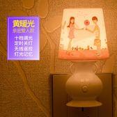 優惠兩天-遙控LED小夜燈插電臥室節能床頭燈嬰兒喂奶迷你調光創意夜光夢幻